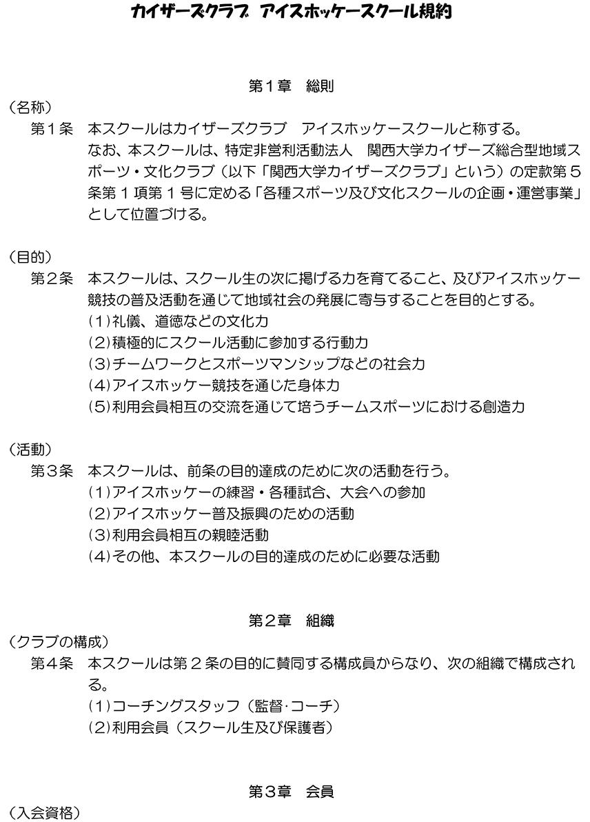 関西大学カイザーズクラブアイスホッケースクール規約