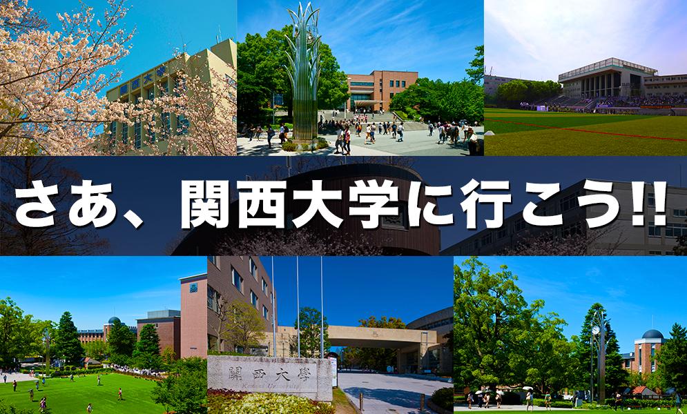 関西大学に行こう1