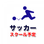 サッカー予定-2