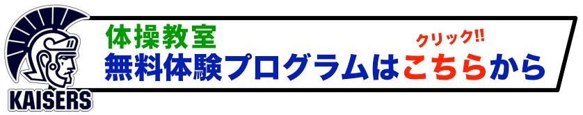 関西大学カイザーズクラブ体操教室無料体験プログラム
