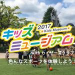 キッズミュージアム2017withカイザーズクラブ