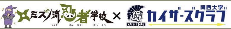ミズノ流忍者学校×関西大学カイザーズクラブ