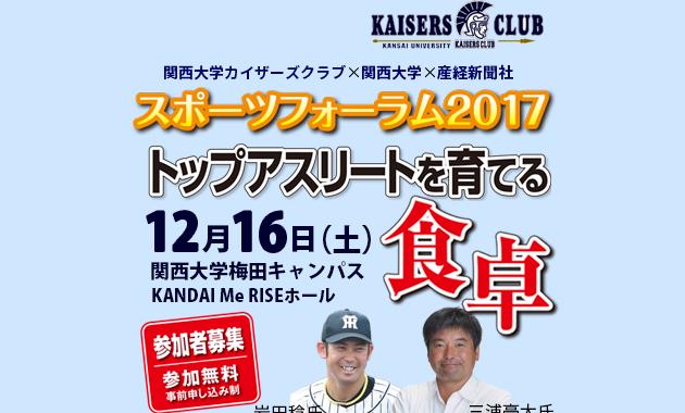 関西大学カイザーズクラブスポーツフォーラム2017