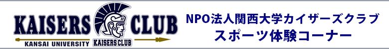 NPO法人関西大学カイザーズクラブスポーツ体験コーナー