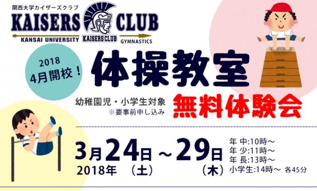 関西大学カイザーズクラブ体操教室無料体験会