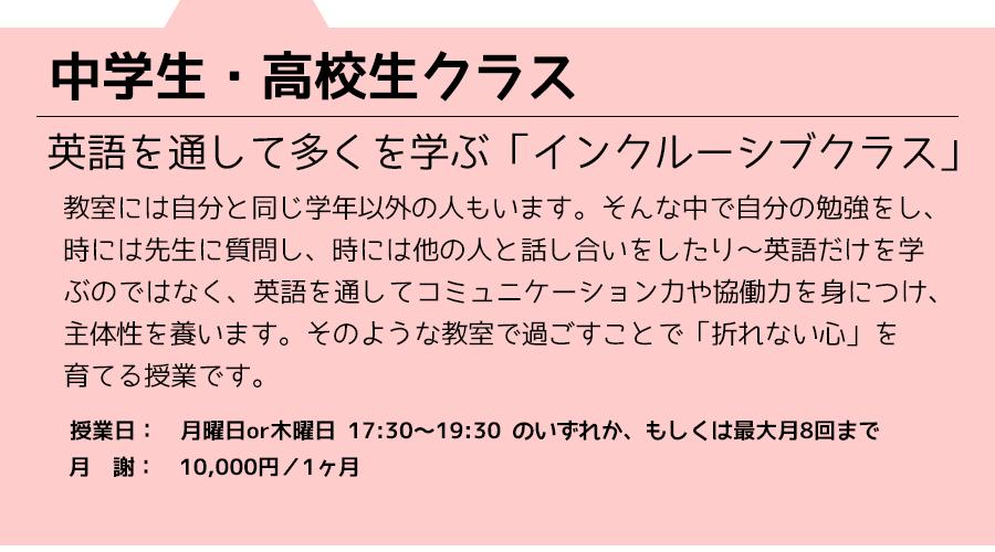 千里山EnglishSchool中学生高校生クラス
