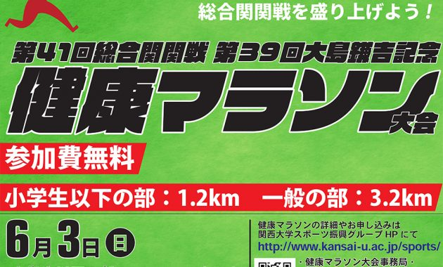 第39回大島鎌吉記念健康マラソン大会