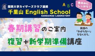 千里山English school春期講習のご案内
