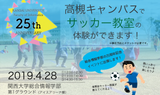 総合情報学部25周年サッカー教室体験