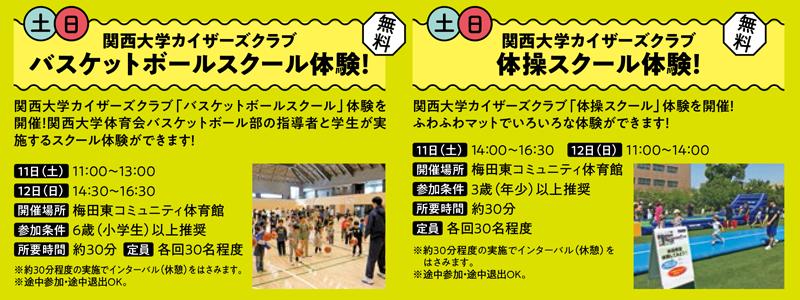 梅田東コミュニティ会館コンテンツ