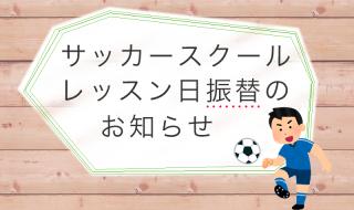 サッカースクールレッスン日振替のお知らせ