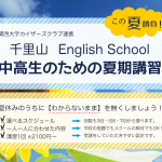 千里山EnglishSchool中高生のための夏期講習