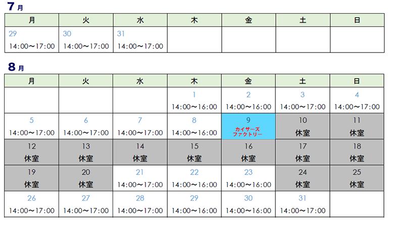 EnglishSchool開室スケジュール2019夏期講習