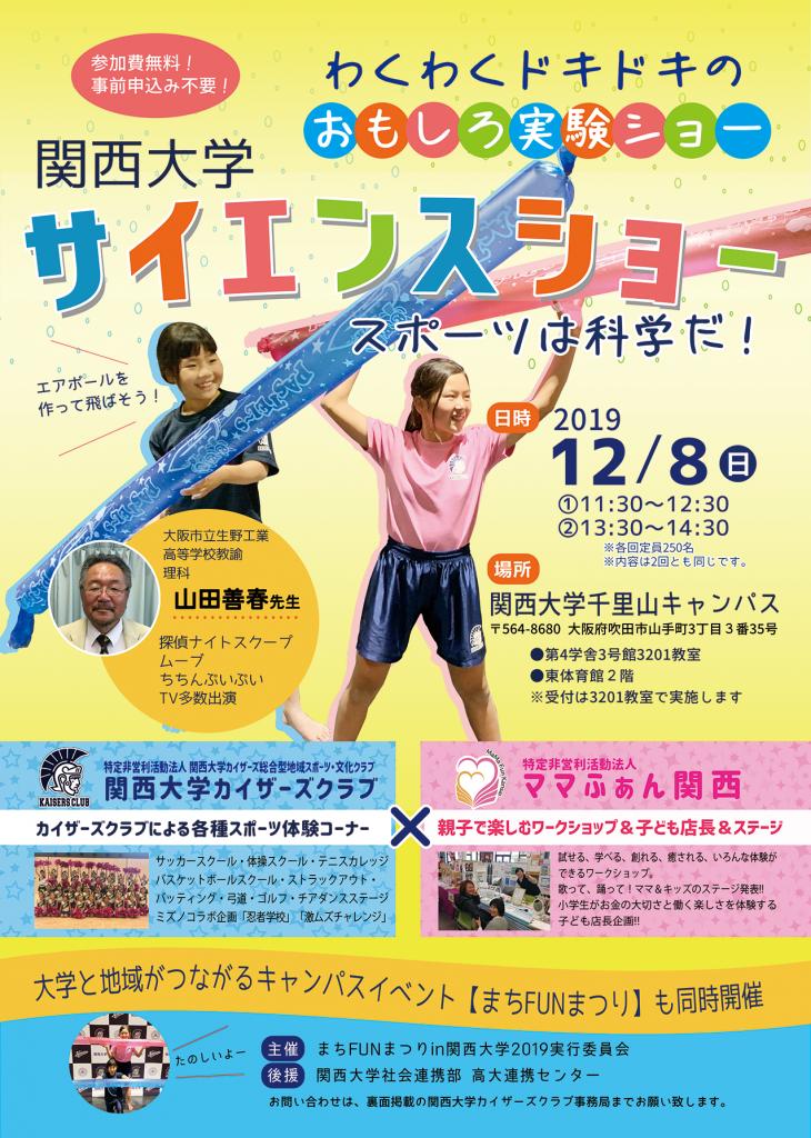 関西大学サイエンスショー