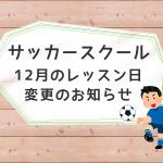サッカースクール12月レッスン日のお知らせ