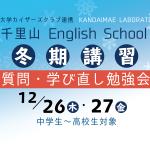千里山English School冬期講習