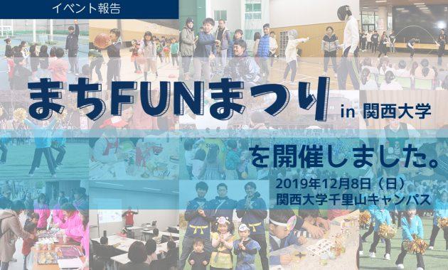 まちFUNまつり2019in関西大学を開催しました