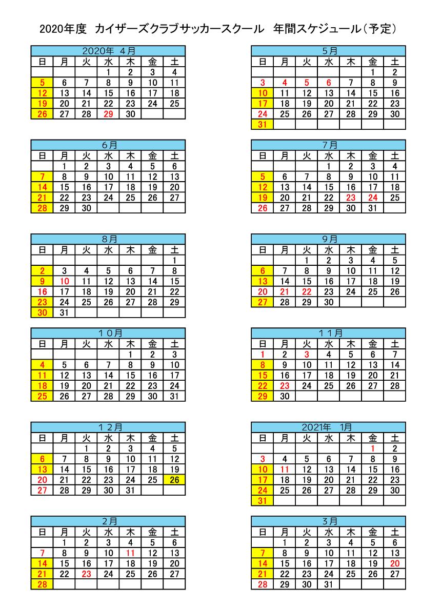 関西大学カイザーズクラブサッカースクール2020年度年間スケジュール
