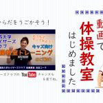 関西大学カイザーズクラブ動画で体操教室