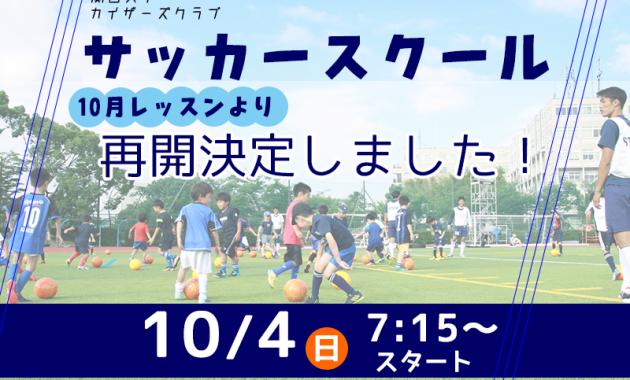 サッカースクールを10月より再開します