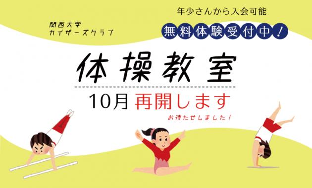 関西大学カイザーズクラブ体操教室10月再開します