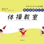 関西大学カイザーズクラブ体操教室