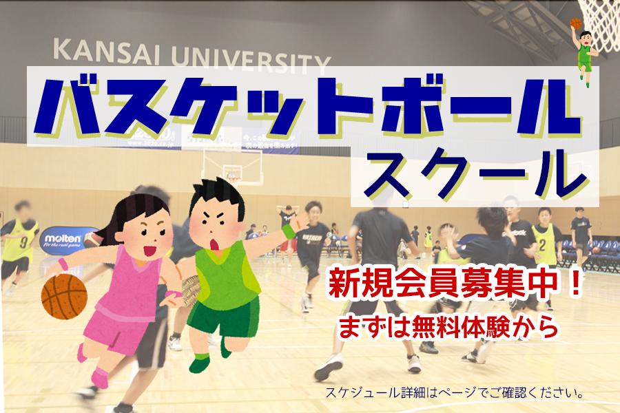 関西大学カイザーズクラブバスケットボールスクール新規会員募集中!まずは無料体験から