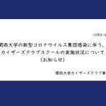 関西大学の新型コロナウイルス集団感染に伴う、カイザーズクラブスクール の実施状況について(お知らせ)