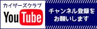 関西大学カイザーズクラブYoutubeチャンネル登録をお願いします