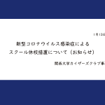 新型コロナウィルス感染症スクール休校措置について(お知らせ)関西大学カイザーズクラブ事務局 1月13日更新