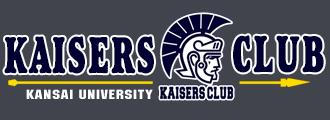 特定非営利活動法人 関西大学カイザーズ総合型地域スポーツ・文化クラブ
